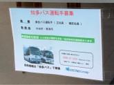株式会社名鉄知多バス旅行 太田川駅旅行センター