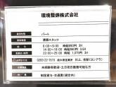 環境整備株式会社(イオンモール小山)