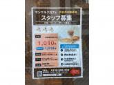 サンマルクカフェ 渋谷井の頭通店