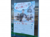 ファミリーマート 常総吉野店