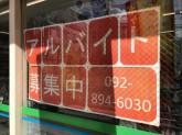 ファミリーマート 福岡姪浜駅南店