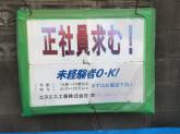 エヌ・エス工事株式会社