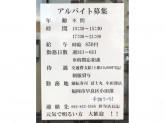 廻転寿司 冨士丸 小田部店