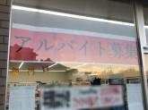 ファミリーマート 千種猫洞通店