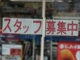 ローソン・スリーエフ 松戸馬橋店