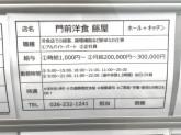 門前洋食 藤屋 軽井沢店