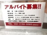 Crazy Crepes(クレージークレープス) ドンキホーテ名古屋本店
