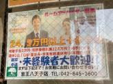 株式会社タウンハウジング 京王八王子店