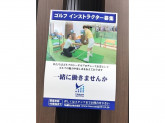 つるや ゴルフスクール プレミアム グランフロント大阪