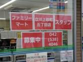 ファミリーマート 立川上砂町五丁目店