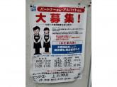 ビッグ・エー上石神井店
