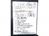 食彩和牛しげ吉 横浜元町店