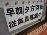 セブン-イレブン 稲城向陽台5丁目店