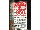 麺69(メンロック) チキンヒーロー