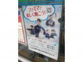 ファミリーマート 京王稲城駅前店