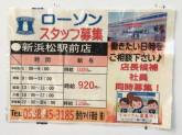 ローソン 新浜松駅前店