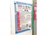ディスカウントドラッグコスモス 心斎橋店