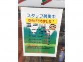 セブン-イレブン 狛江水道道路店
