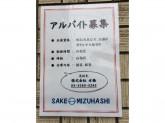 SAKE MIZUHASHI(サケミズハシ)