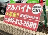 コスモ石油販売 南関東カンパニーS&CCS山手台