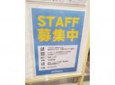 コイデカメラ イトーヨーカドー高砂店