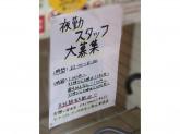 セブン-イレブン 世田谷上野毛駅前店