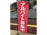 出光 ㈱西日本宇佐美 山陽支店 31号広島坂インターSS