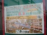 赤兵衛(あかべえ)綾瀬西口店