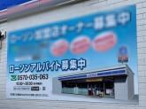 ローソン 横浜フィールドアスレチック前店