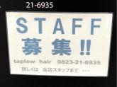 taplow hair呉(タプロヘア クレ)