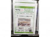 ティップトッププラスポケット 高崎イオンモール店