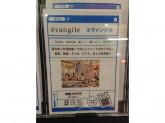 evangile(エヴァンジル) イオンモール高崎店