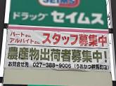 パワーセンターうおかつ 群馬町店