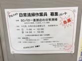 株式会社セイソー(バロー 恵那店)