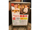 トマト&オニオン 神戸摩耶ランプ店