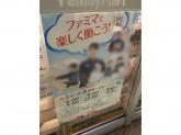 ファミリーマート 狭山市駅東口店