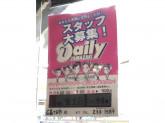 デイリーヤマザキ 広島十日市店