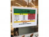 セブン-イレブン 広島本通西店