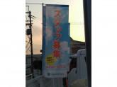 ファミリーマート 大山崎町店