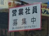 栗田商会 豊田営業所