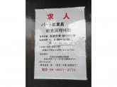 株式会社 栄(大和中央病院)
