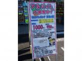 B&Dドラッグストア 豊田松ヶ枝店