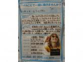 le.coeur blanc.(ルクールブラン) 豊田T-FACE店
