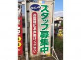 ENEOS オーモリニッセキ(株)Dr.Drive たかばり台店