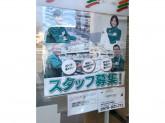 セブン-イレブン 名古屋上社4丁目店