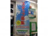 ファミリーマート 幸浦二丁目店