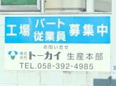 株式会社トーカイ 羽島工場