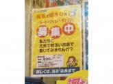 ドラッグユタカ浜甲子園店