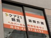 ケア21 鶴見