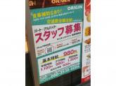 キッチンオリジン 阪神尼崎店